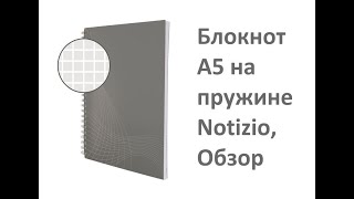 Блокнот А5 на пружине Notizio, обзор