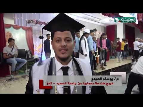 جامعة السعيد تحتفل بتخرج الدفعة الأولى والثانية من قسم الهندسة المعمارية