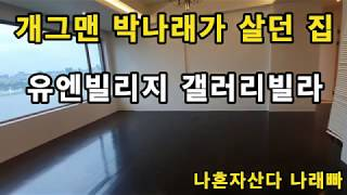 개그맨 박나래가 살던 집 나혼자산다 나래빠 갤러리빌라