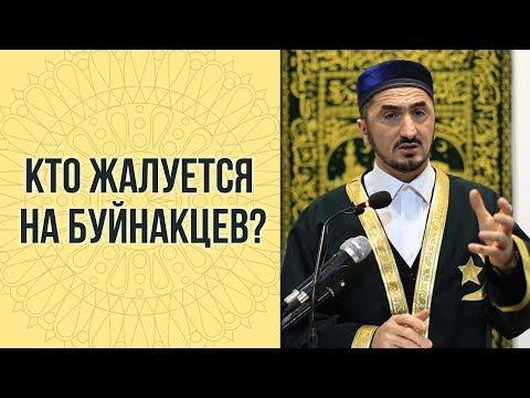 Кто жалуется на Буйнакцев?