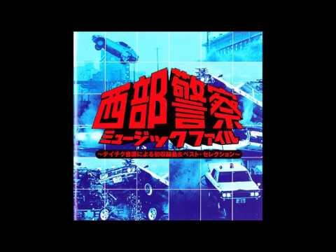 Hornets - 木暮刑事のテーマA型 (Seibu Keisatsu)