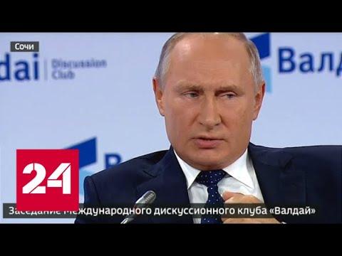 Путин сообщил, что...