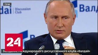 Путин сообщил, что террористы в Сирии взяли в заложники граждан США - Россия 24