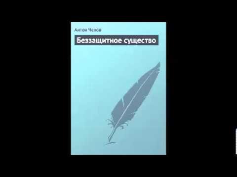 Чехов, Антон Павлович — Википедия