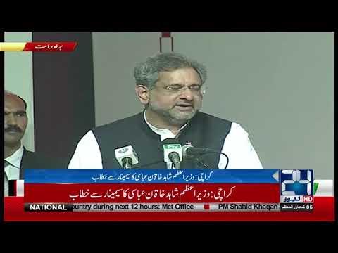 Prime Minister Shahid Khaqan Abbasi Addressing Seminar | 24 News HD