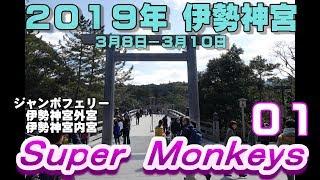 20190308-10伊勢神宮 01 スーパーモンキーズの伊藤です。 幹事長のス...