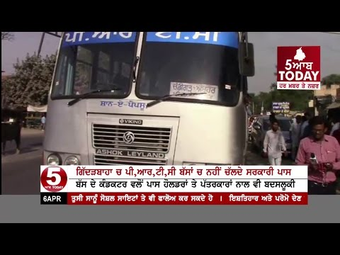 """Punjab Government bus Passes not valid In the """" PRTC"""" Buses"""