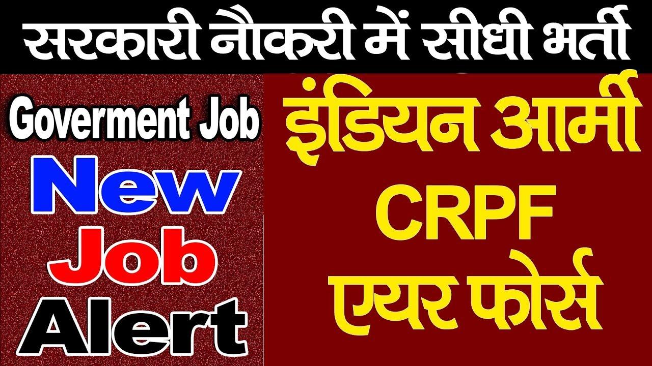 govt jobs | सरकारी नौकरी | INDIAN Army | Air Force | CRPF में सीधी भर्ती | Government job.