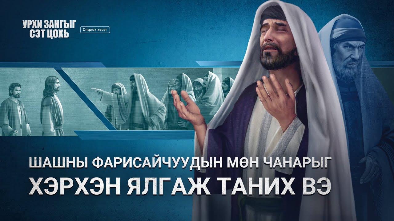 """""""Урхи зангыг сэт цохь"""" киноны клип: Шашны Фарисайчуудын мөн чанарыг хэрхэн ялгаж таних вэ"""