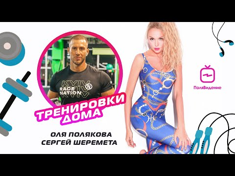 Оля Полякова - Тренировки дома [День первый]