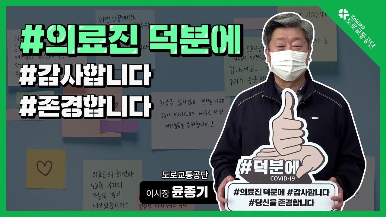 [덕분에챌린지] 대한민국 의료진 여러분 감사합니다!