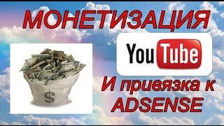 Как подключить монетизацию на YOUTUBE 2016 и связать ее с Adsense