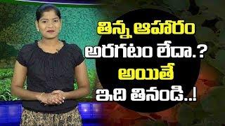 అరుగుదల తక్కువగా ఉందా ? Excellent Remedies to Digestion   M6tv Telugu