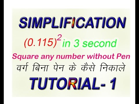 Simplification   Square in 3 second   Tutorial 1 [Hindi]   SSC CGL   SSC CHSL   IBPS   RAILWAY