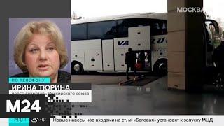 Смотреть видео В Турции выписали шестерых пострадавших в ДТП российских туристов - Москва 24 онлайн