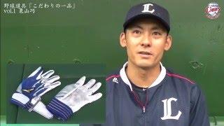野球道具「こだわりの一品」〜 vol.1 栗山巧 〜 thumbnail