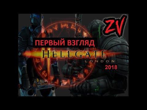 Hellgate London 2018 - первый взгляд на переиздание старенькой Action RPG