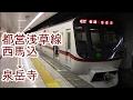 【全区間前面展望】都営浅草線 西馬込~泉岳寺 Toei Asakusa Line Nishimagome~Seng…