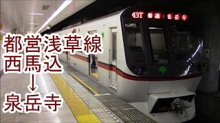西馬込(Nishimagome) ↓ 馬込(Magome) ↓ 中延(Nakanobu) ↓ 戸越(Togoshi)...