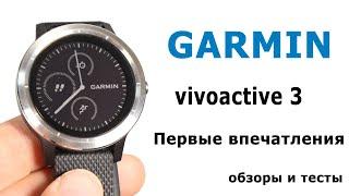 Обзор Garmin Vivoactive 3: опыт использования + тесты