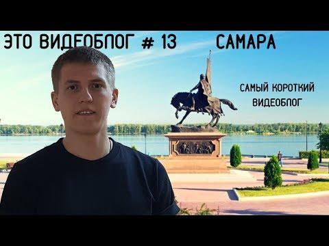 Алексей Щербаков ЭТОВИДЕОБЛОГ #13 - САМАРА! Самый короткий выпуск.