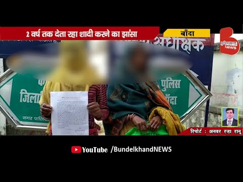 2 वर्ष तक युवक करता रहा युवती का यौन शोषण | Bundelkhand News