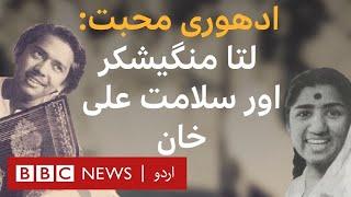 The unfinished love story of Lata Mangeshkar and Ustad Salamat Ali Khan - BBC URDU