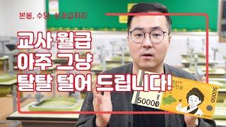 [학교생활 TMI] 신규교사, 저경력교사 주목! 부장교…
