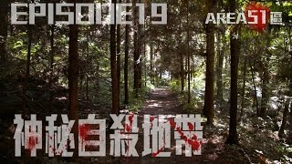 卓飛 Area51 EP019 - 神秘自殺地帶 (2014/9/14)