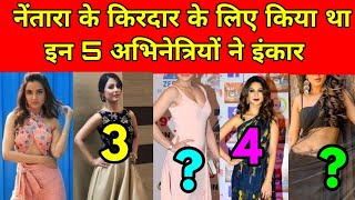 5 actress who rejected to play Jasmin Bhasin Nayanthara role in serial Naagin 4