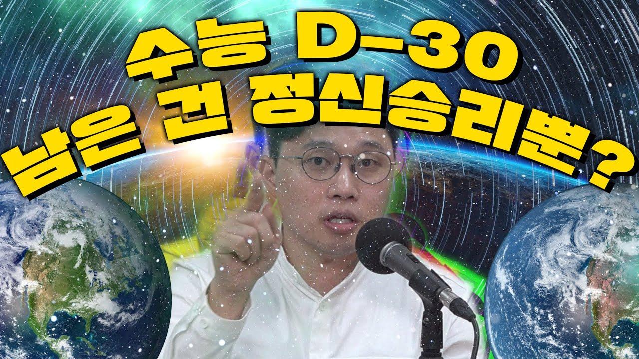 수능 D-30, 남은 건 정신승리뿐? | 펜타하우스