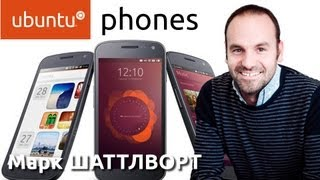 Mark Shuttleworth | Ubuntu Phone Low-End Devices (Русский перевод)