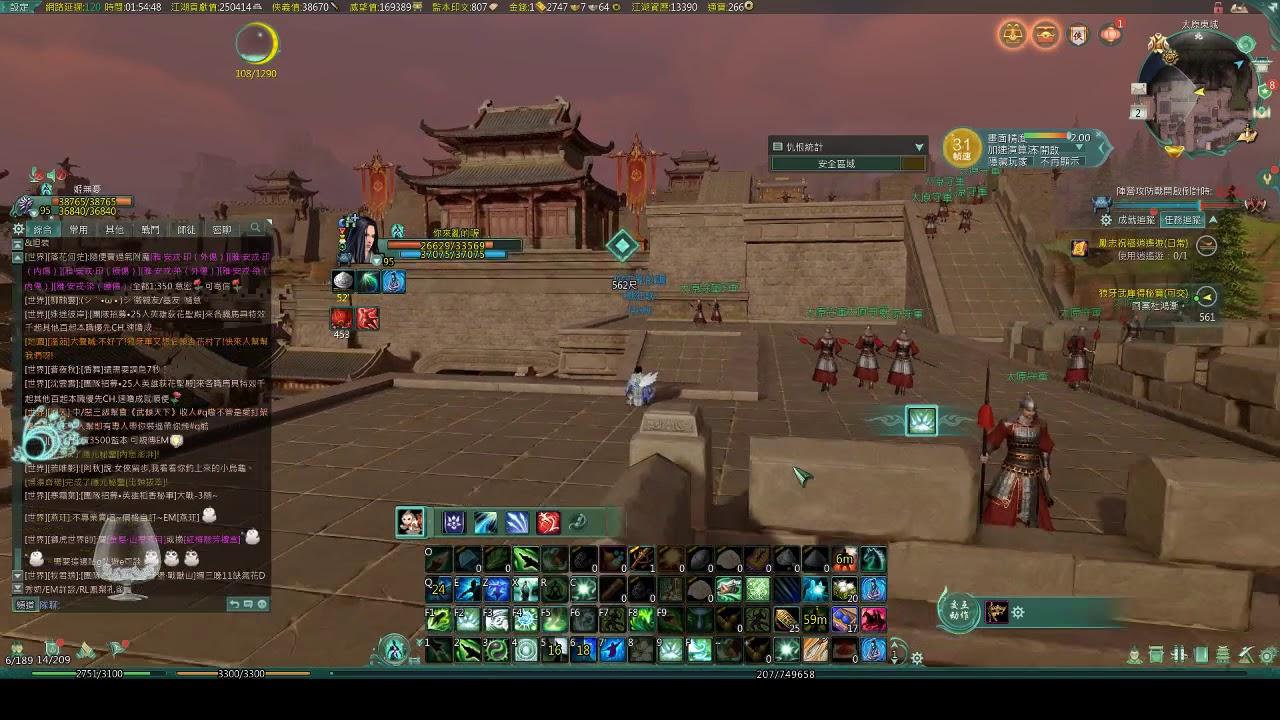 劍俠情緣3~~95小橙武任務教學 - YouTube