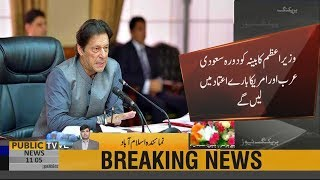 PM Imran Khan summons federal cabinet meeting ahead of his US visit