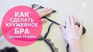 Как сшить кружевное бра своими руками?