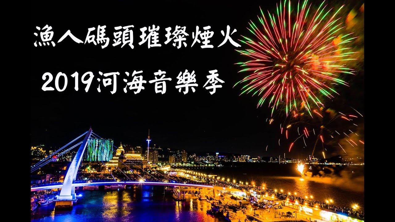 P作品: 漁人碼頭煙火  精彩運鏡  空拍 淡水  花火 情人橋 4K