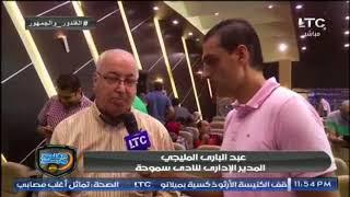 تعرف على كل كواليس قرعة الدوري المصري .. تقرير محمد ساهر