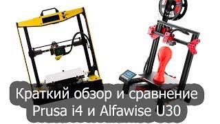 prusa i4 и Alfawise u30. Какой 3D принтер взять?