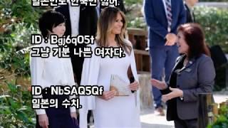 미국 영부인과 일본 영부인 대화에 K-POP이? [일본반응]