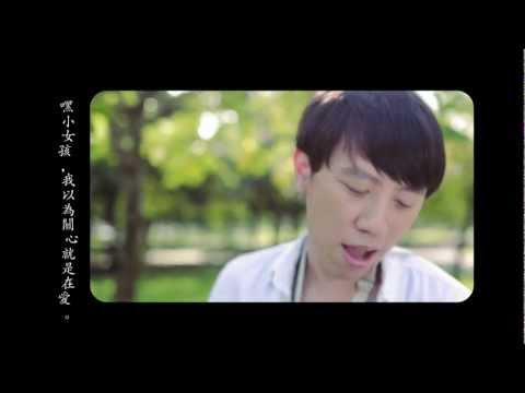 黃建為最新創作專輯[嘿! 小女孩] 同名主打《嘿!小女孩》MUSIC VIDEO(HD)