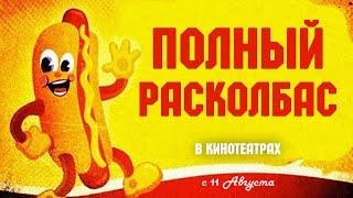 Полный расколбас (Sausage Party) 2016. Трейлер (Русская озвучка)