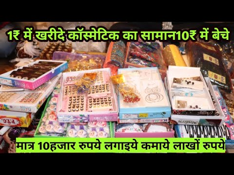 lipstick,nailpaint,sindoor-ladies-makeup-items-wholesale-sadar-bazar-delhi-cheap-price