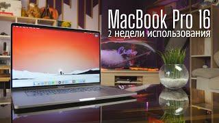 Опыт использования MacBook Pro 16 - Citrus