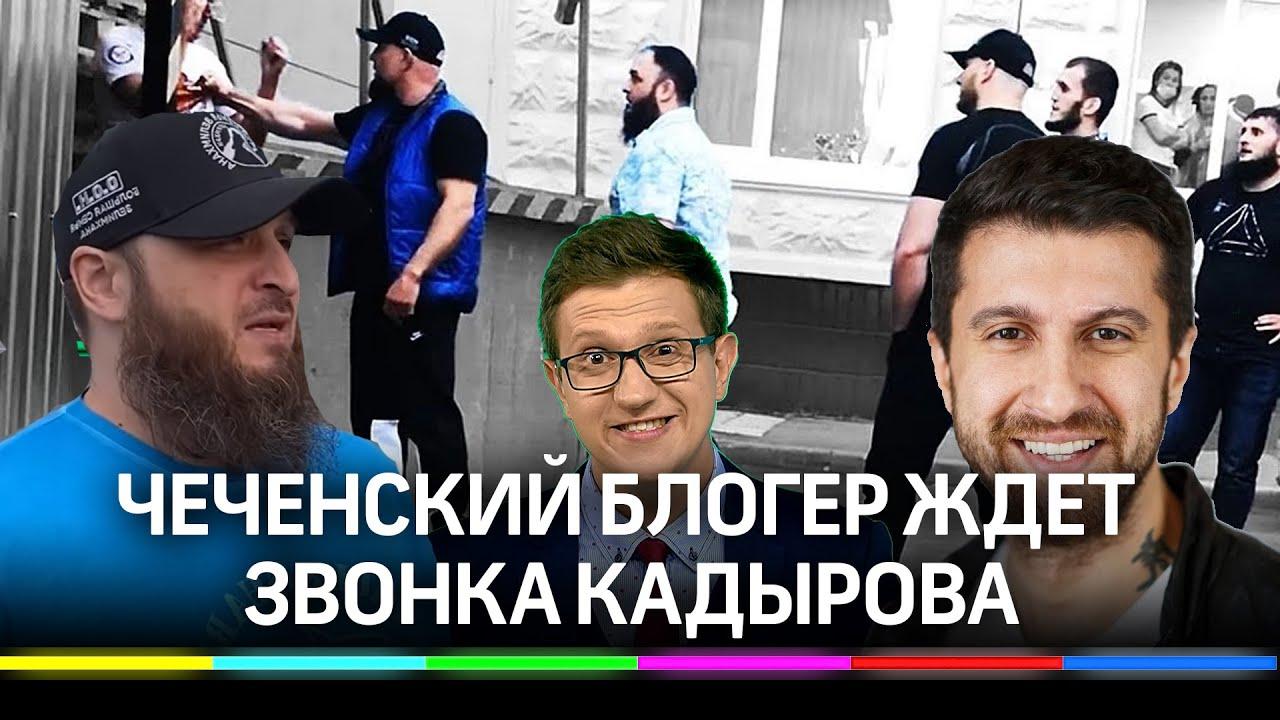 «Убейте н***й меня здесь»: угрожавший Давидычу чеченец избил блогера