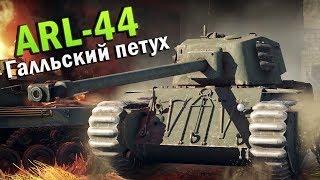 ARL-44 Обзор | Галльский петух в War Thunder