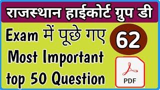 rajasthan high court group d exam date 2020// rajasthan high court group d model paper-62#bspclasses