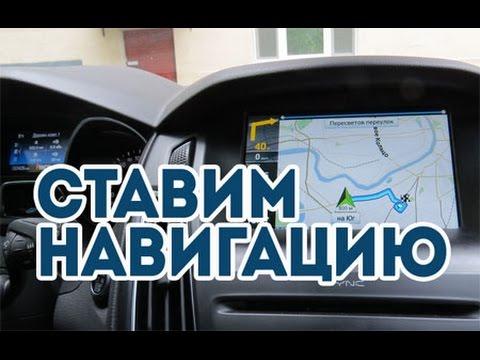 Навигация Sync Форд Фокус. Азбука Форд