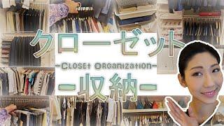 【裏技☆クローゼット収納】☆ニトリ☆ヒャッキン☆無印☆イケア☆~My Closet Organization~