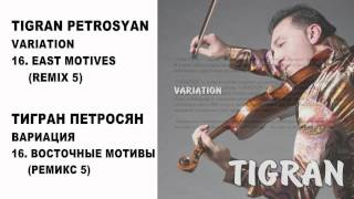 Video 16 TIGRAN PETROSYAN - EAST MOTIVES (REMIX 5) / ТИГРАН ПЕТРОСЯН - ВОСТОЧНЫЕ МОТИВЫ (РЕМИКС 5) download MP3, 3GP, MP4, WEBM, AVI, FLV Juli 2018