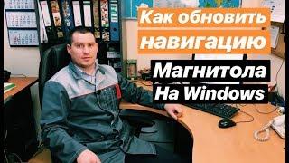 Как обновить навигацию Навител на магнитоле ОС Windows СЕ